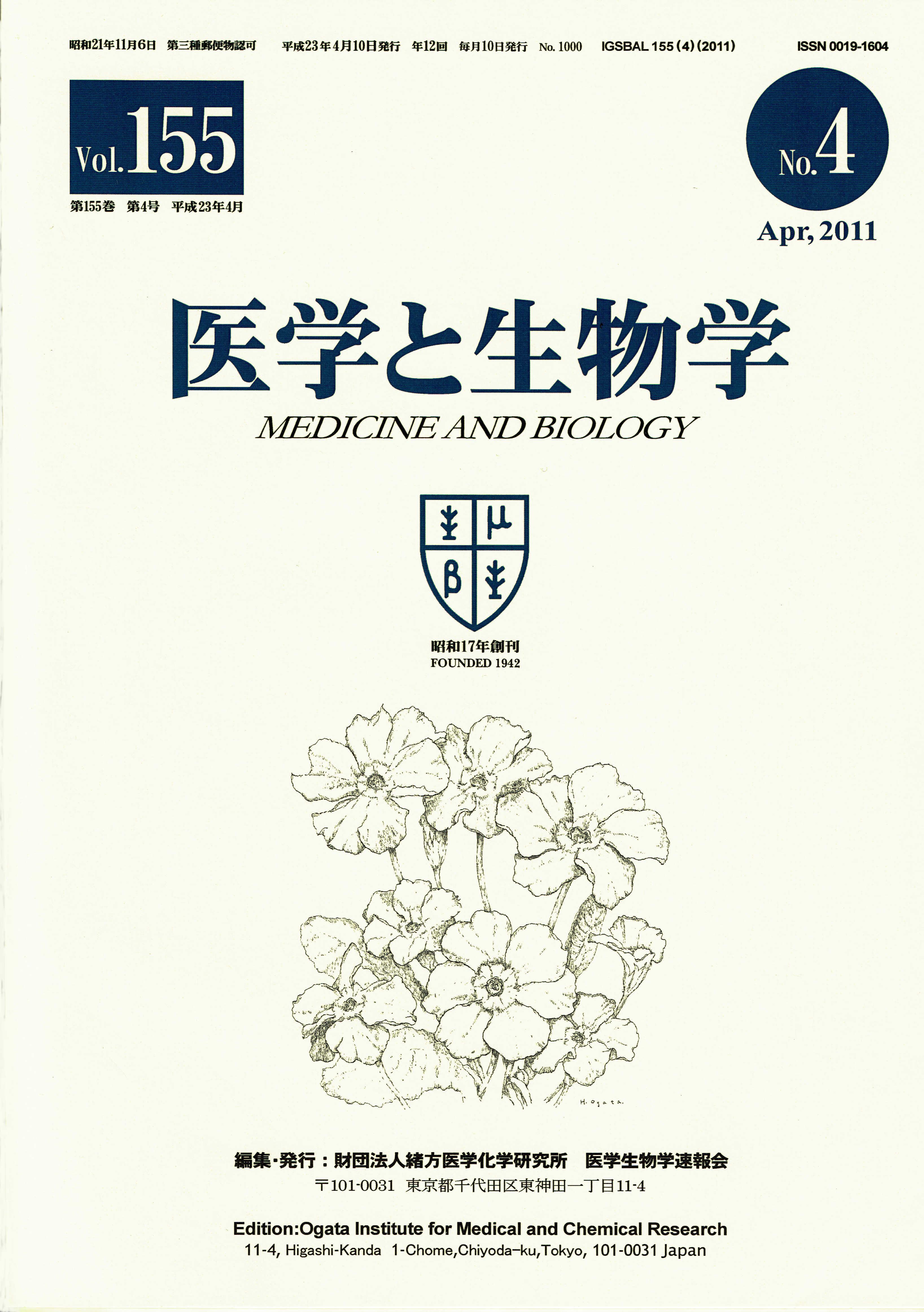 緒方医学化学研究所